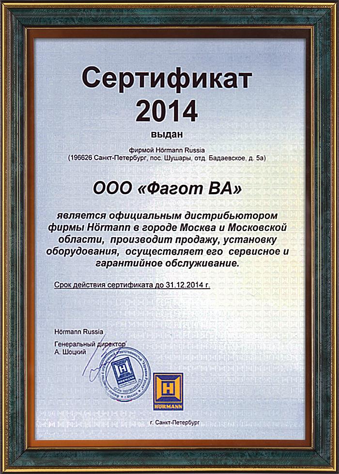 Сертификат Hormann